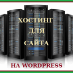 Что Такое Хостинг Сайтов? Разъяснение Для Начинающих